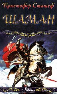 Книга Шаман