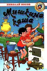 Книга Мишкина каша