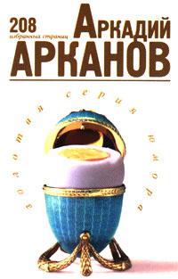 Аркадий Арканов. 208 избранных страниц