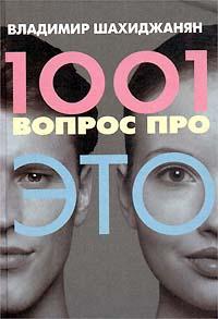 Книга 1001 вопрос про это
