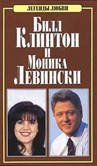 Книга Билл Клинтон и Моника Левински
