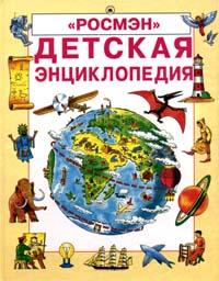 Книга Детская энциклопедия