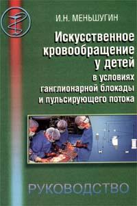 Искусственное кровообращение у детей в условиях ганглионарной блокады и пульсирующего потока ( 5-86457-084-2 )