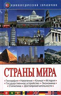 Страны мира. Энциклопедический справочник