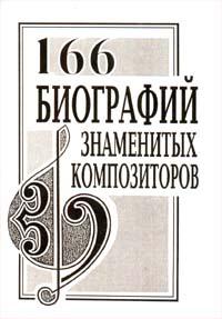 166 ��������� ���������� ������������
