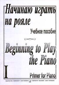 Начинаю играть на рояле. Учебное пособие. Часть I
