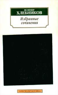 Велимир Хлебников. Избранные сочинения
