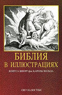 Библия в иллюстрациях. Гравюры на дереве Юлиуса Шнорр фон Карольсфельда