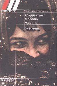 Книга Тридцатая любовь Марины. Очередь