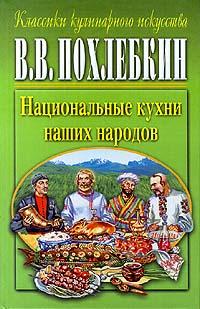 Национальные кухни наших народов