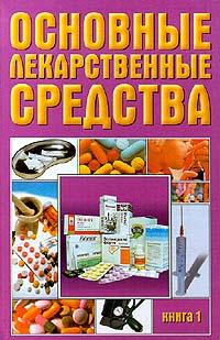 Основные лекарственные средства. Книга 1