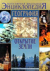 География. Открытие Земли
