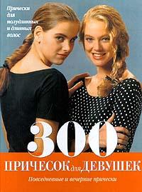 300 причесок для девушек. Повседневные и вечерние прически