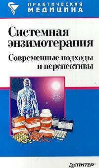 Системная энзимотерапия. Современные подходы и перспективы12296407В книге подробно освещены результаты фундаментальных и прикладных исследований, посвященных энзимным препаратам и использованию системной энзимотерапии в медицинской практике. Особое внимание уделено препаратам Вобэнзим и Флогэнзим и новейшим результатам их клинических испытаний, проводившихся как за рубежом, так и в странах СНГ. Книга будет интересна врачам всех специальностей и студентам медицинских вузов.