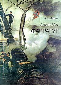 Адмирал Фаррагут