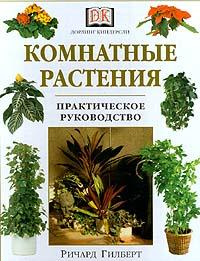 Книга Комнатные растения. Практическое руководство