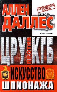 Книга ЦРУ против КГБ. Искусство шпионажа