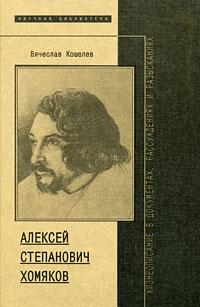 А. С. Хомяков. Жизнеописание в документах, рассуждениях и разысканиях