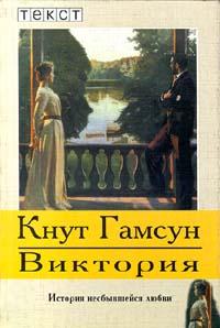Книга Виктория