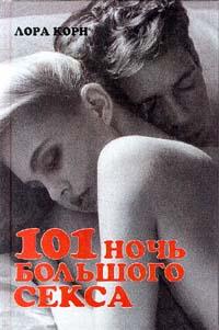 101 ночь большого секса