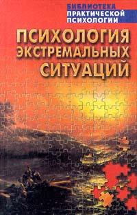 Книга Психология экстремальных ситуаций