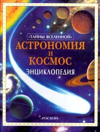 Астрономия и космос. Энциклопедия12296407Окиньте взором поверхность планет! Взгляните на взрывы звезд, зарождение `черных дыр`, промчитесь с кометами и астероидами сквозь Солнечную систему. Путешествуйте по ночному небу, пользуясь нашими подробными картами. Эта книга покажет вам Вселенную на основе последних увлекательных сообщений от астрономов всей планеты и космических зондов, посланных в глубину Галактики.