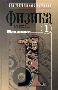 Физика. Книга 1. Механика