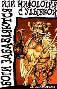 Боги забавляются или мифология с улыбкой ( 5-222-00551-8 )