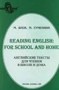 Английские тексты для чтения в школе и дома ( 5-7834-0032-7 )