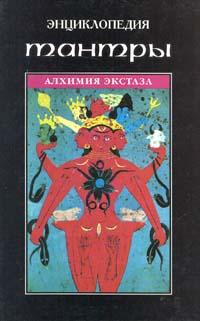 Книга Энциклопедия тантры. Алхимия экстаза