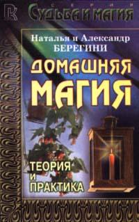 Книга Домашняя магия. Теория и практика