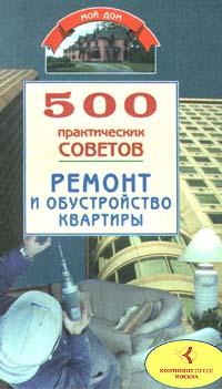 500 практических советов. Ремонт и обустройство квартиры