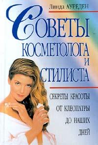 Советы косметолога и стилиста. Секреты красоты от Клеопатры до наших дней
