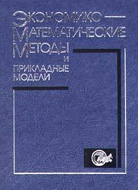 Экономико - математические методы и прикладные модели