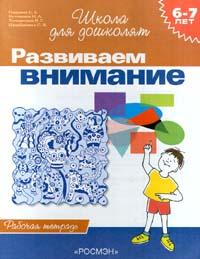 Развиваем внимание. Рабочая тетрадь для детей 6-7 лет ( 978-5-353-00402-8 )