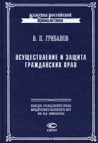 Осуществление и защита гражданских прав ( 5-8354-0033-0 )