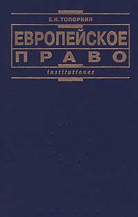 Европейское право12296407Первый учебник по европейскому праву в системе высшего юридического образования России написан на основе изучения проблем развития европейских сообществ и Европейского союза начиная с первых шагов европейской интеграции и вплоть до настоящего времени. Наоснове анализа учредительных договоров (Парижский договор 1951 г., Римские договоры 1957 г.), Маастрихтского (1992) и Амстердамского (1997) договоров о Европейском союзе трактуются вопросы правопорядка Европейского союза и европейских сообществ, анализируются их институты, а также механизм рассмотрения судебных споров. Учебник рассчитан на студентов, аспирантов и преподавателей юридических вузов и факультетов, на юристов - практиков, работающих в государственных учреждениях и занимающихся вопросами отношений с Европейским союзом, а также на юристов в сфере российского частного бизнеса, развивающего связи с фирмами, банками и предприятиями, находящимися в зоне действия европейского права.