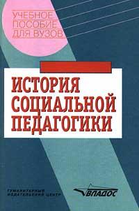 История социальной педагогики ( 5-691-00313-5 )