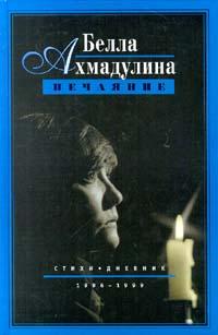 Нечаяние. Стихи. Дневник. 1996 - 1999