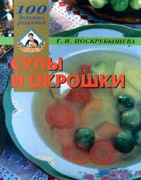 Супы и окрошки