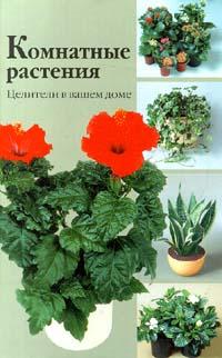 Обложка книги Комнатные растения. Целители в вашем доме