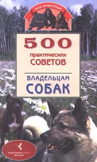 500 практических советов владельцам собак