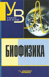 Биофизика ( 5-691-01037-9 )