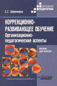Коррекционно - развивающее обучение. Организационно - педагогические аспекты ( 5-691-00295-3 )
