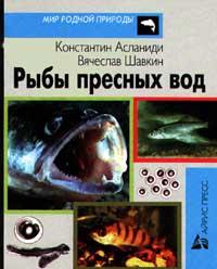 Рыбы пресных водWS06_белый (штампик)Книга предназначена для определения свыше 60 видов пресноводных рыб, наиболее распространенных в реках Европейской части России. Приведены характеристики ареалов распространения каждого вида, описаны особенности нереста и развития молоди, указана промысловая ценность видов. Особо указано на существование угрозы исчезновения вида. Даются рекомендации по содержанию некоторых видов рыб в аквариумах. Книга адресована школьникам, рыболовам всех возрастов и любителям природы родного края.