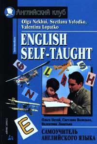 English Self-Taught / Самоучитель английского языка
