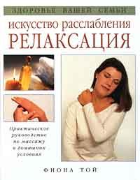 Книга Искусство расслабления: релаксация