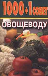 1000 + 1 совет овощеводу