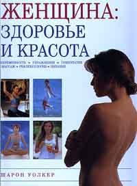 Книга Женщина: здоровье и красота