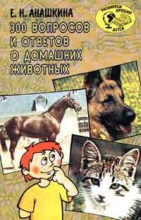 300 вопросов и ответов о домашних животных
